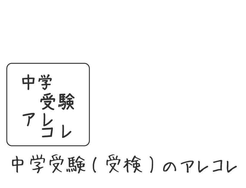 中学受験(受検)のアレコレ