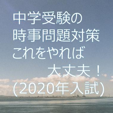 時事 問題 2020 中学生
