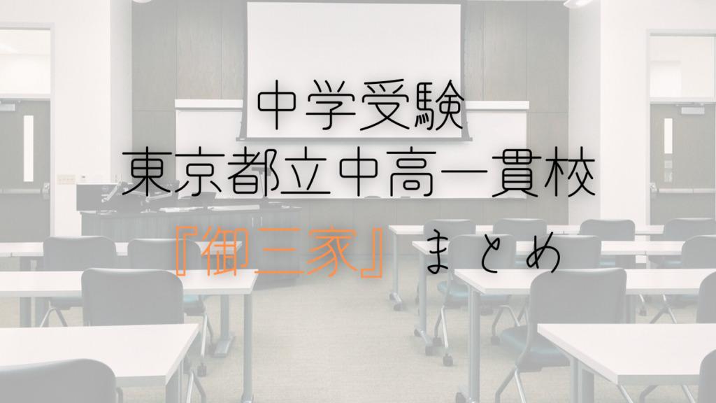 中学受験の東京都立中高一貫校御三家まとめの画像