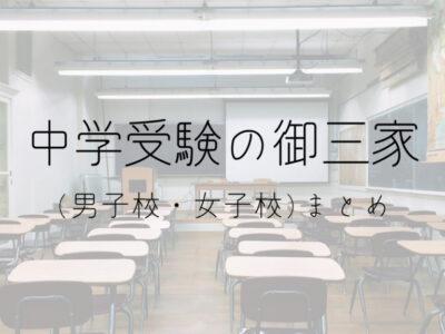 中学受験の御三家 (男子校、女子校)まとめの画像