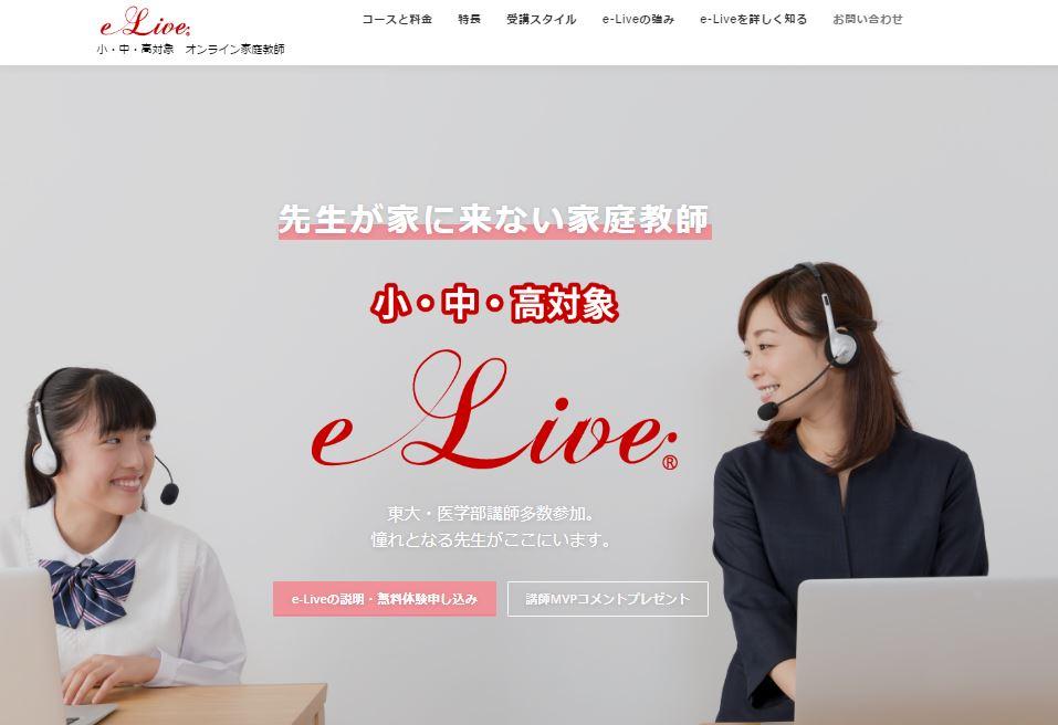 オンライン家庭教師e─Liveの画像