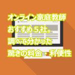 オンライン家庭教師オススメ5社。調べて分かった驚きの料金・利便性|タイトル