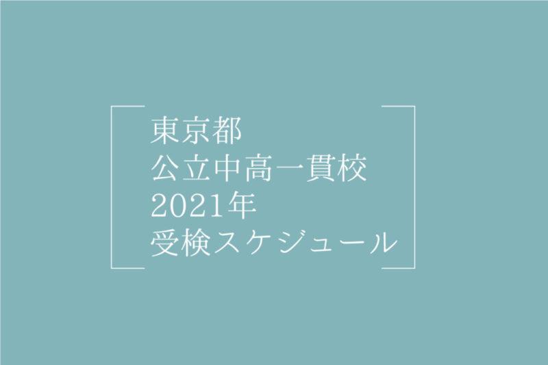 偏差 武蔵 値 中学