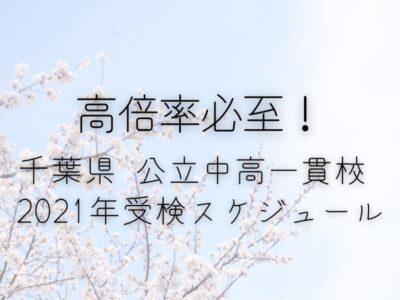 高倍率必至!千葉県 公立中高一貫校 2021年受検スケジュール