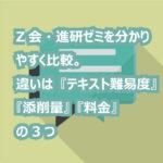 Z会・進研ゼミを分かりやすく比較。違いは『テキスト難易度』『添削量』『料金』の3つ