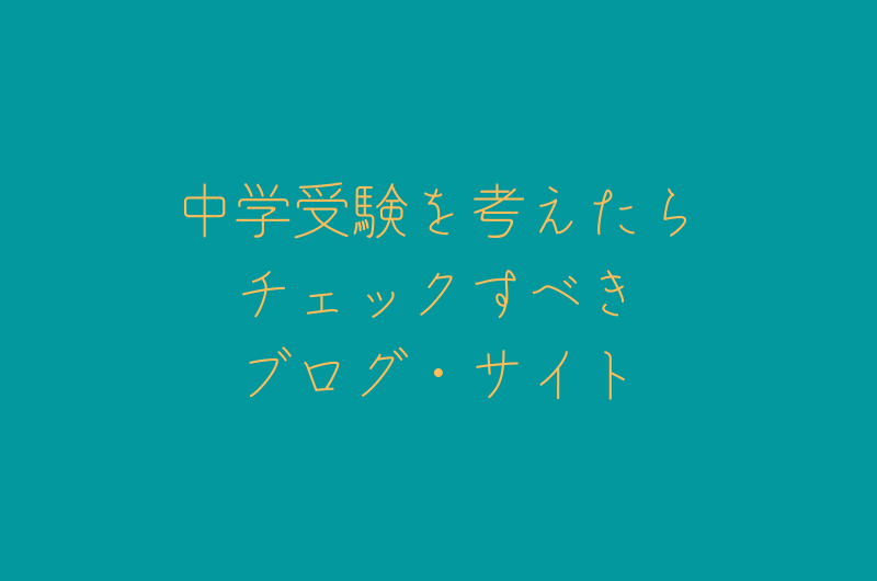早稲 アカ エデュ インター