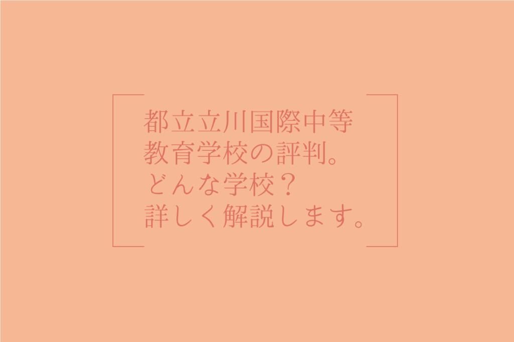 立川国際タイトル
