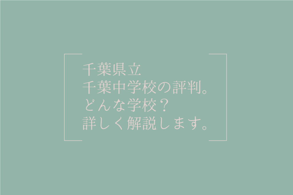 千葉県立千葉中学校の評判