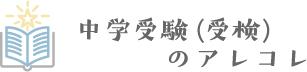 中学受験(受検)のアレコレ|中学受験のブログ