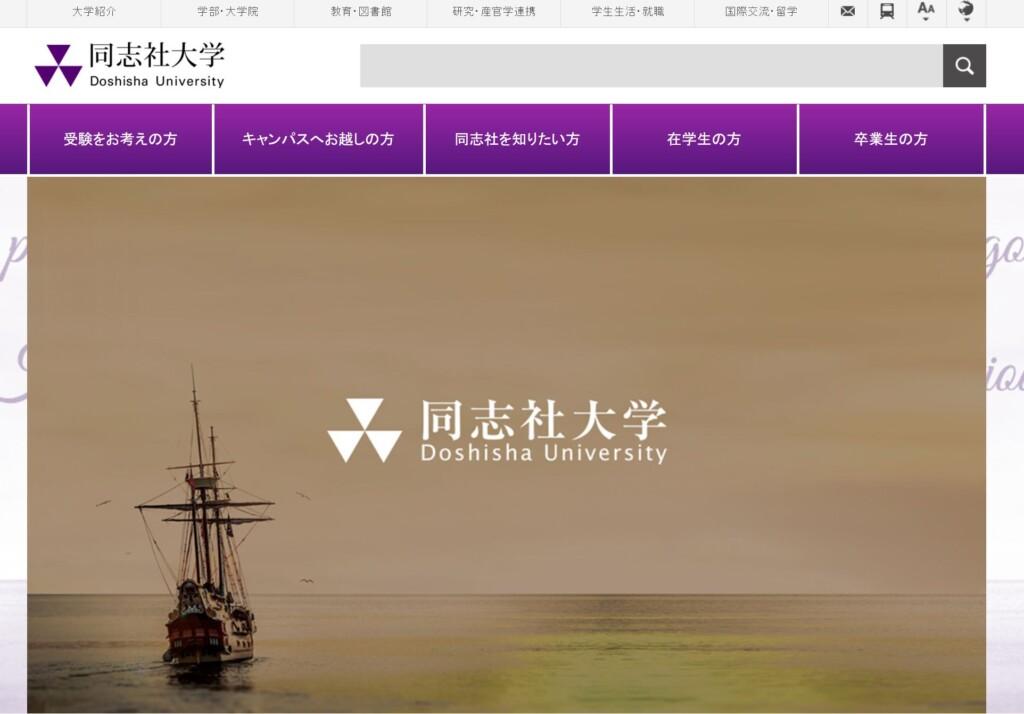 同志社大学トップページ