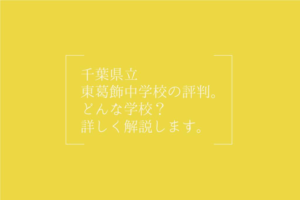 千葉県立東葛飾中学校の評判。どんな学校?詳しく説明します。