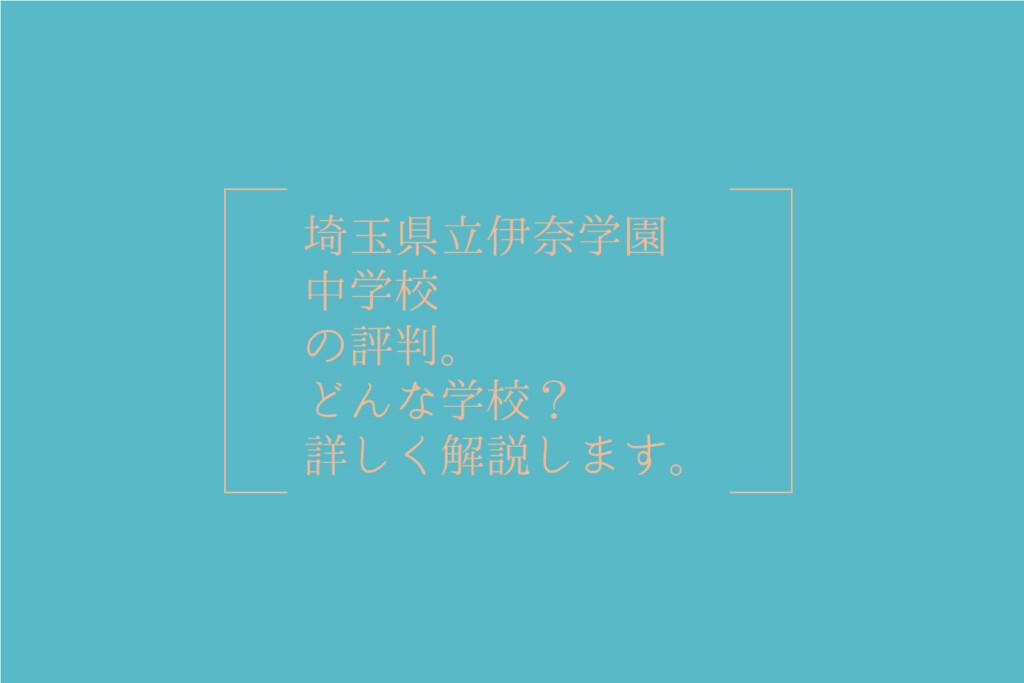 伊奈学園中学の評判トップページ画像