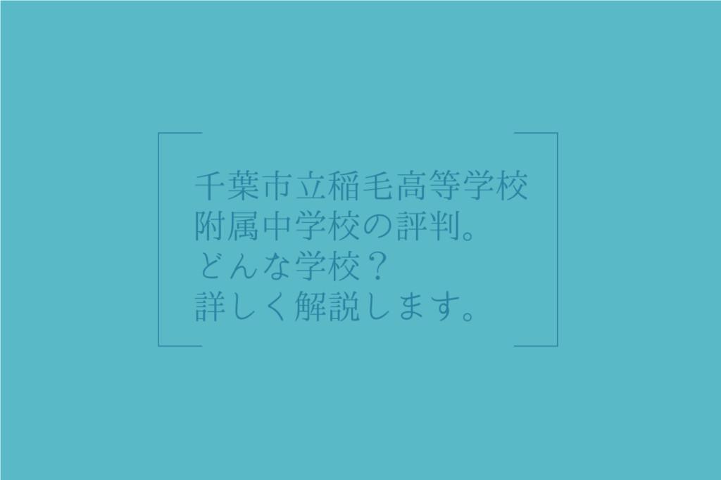 千葉市立 稲毛高等学校附属中学校の評判・どんな学校?|タイトル