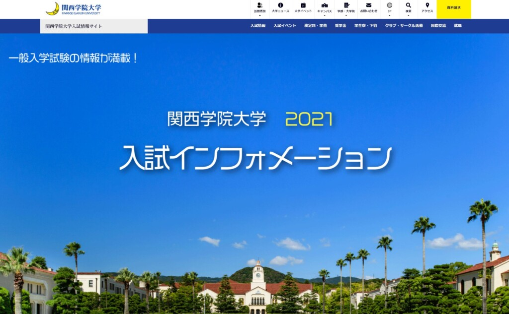 関西学院大学トップページ