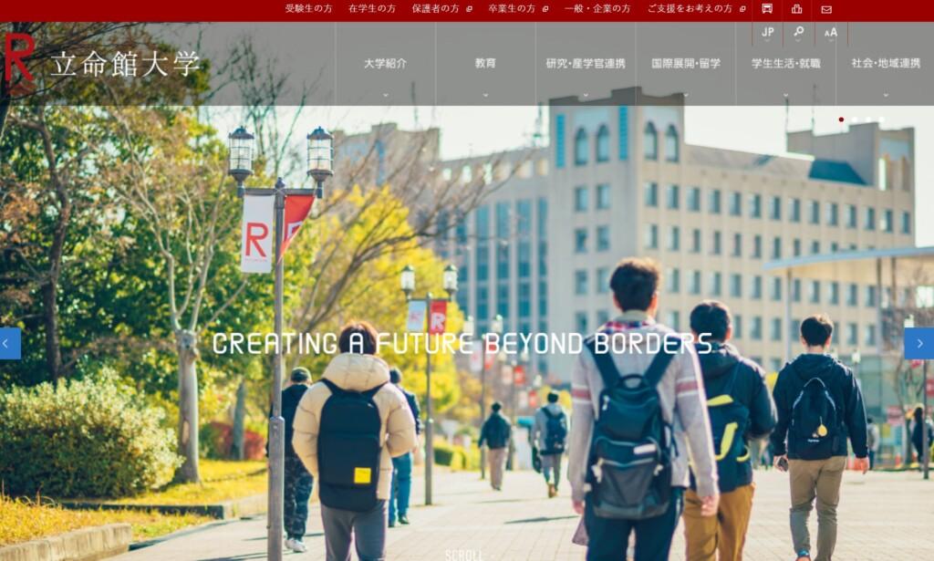 立命館大学トップページ
