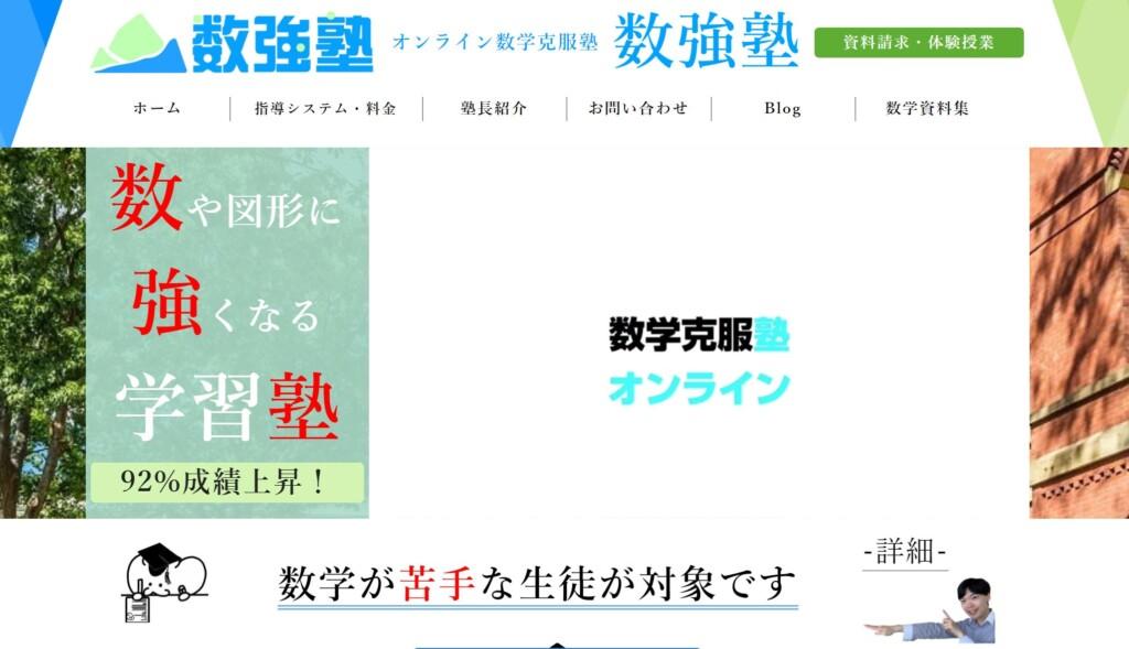 オンライン数学塾 数強塾の画像