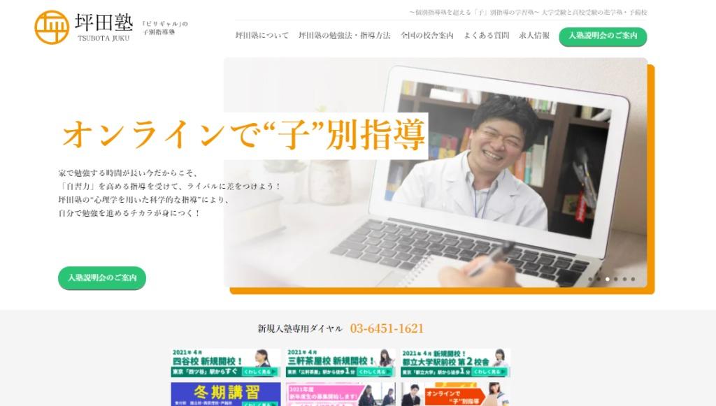 個別指導塾『坪田塾』の画像