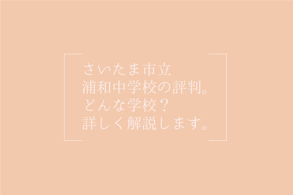 さいたま市立浦和中学の評判トップ
