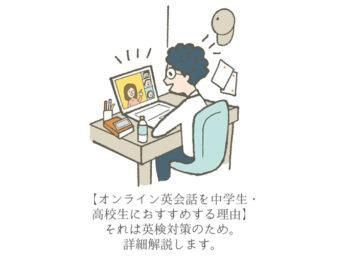 オンライン英会話トップページ(サムネイル)