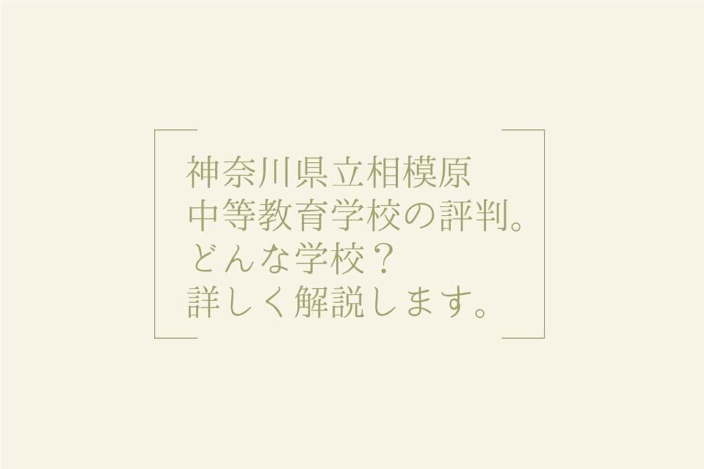 神奈川県立相模原中等教育学校の評判。どんな学校?詳しく解説します。の画像