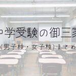 中学受験の御三家(男子校、女子校)まとめの画像