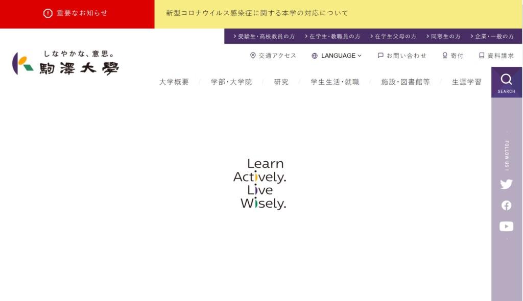駒澤大学の画像
