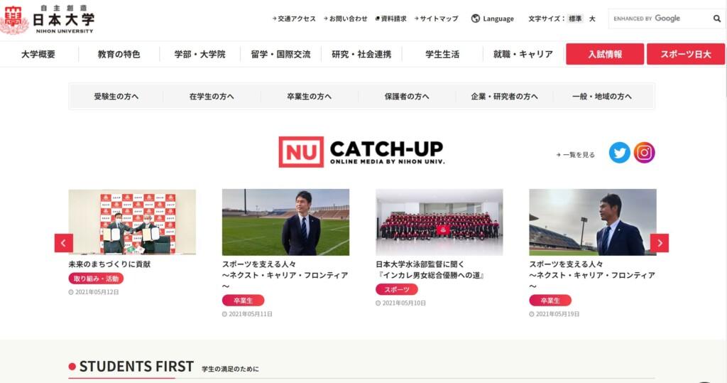 日本大学の画像
