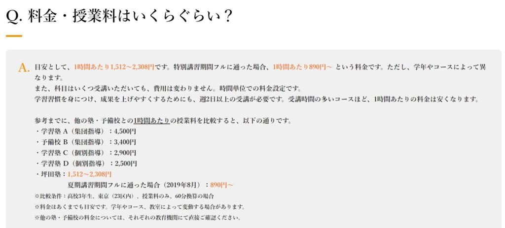 坪田塾料金表の画像