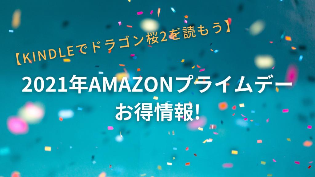 【kindleでドラゴン桜2を読もう】2021年Amazonプライムデーお得情報の画像