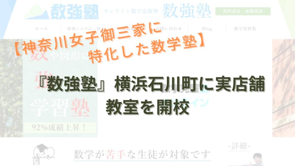 【神奈川女子御三家に特化した数学塾】『数強塾』横浜石川町に実店舗教室を開校の画像