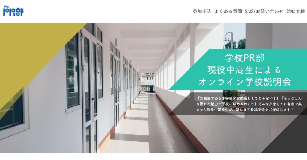 【学校PR部】在校生たちによるオンライン学校説明会で生の声を聴こう!の画像