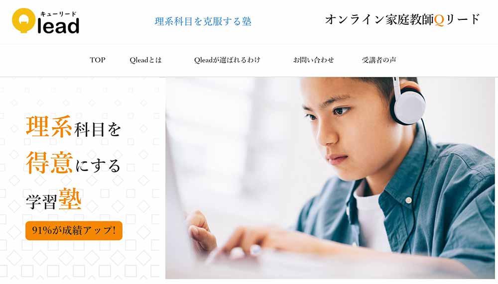 オンライン家庭教師キューリードのトップ画像